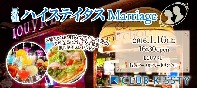 【名古屋市内その他の婚活パーティー・お見合いパーティー】クラブキスティ―主催 2016年1月16日