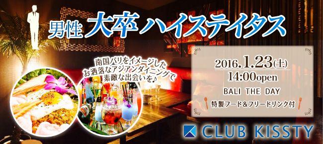 【名古屋市内その他の婚活パーティー・お見合いパーティー】クラブキスティ―主催 2016年1月23日
