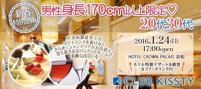 【浜松の恋活パーティー】クラブキスティ―主催 2016年1月24日