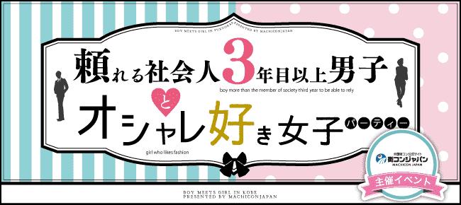 【神戸市内その他の恋活パーティー】街コンジャパン主催 2016年1月17日