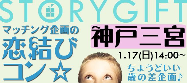 【神戸市内その他のプチ街コン】StoryGift主催 2016年1月17日