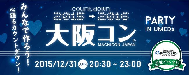【天王寺の恋活パーティー】街コンジャパン主催 2015年12月31日
