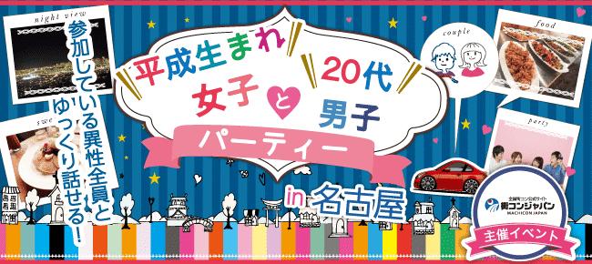 【名古屋市内その他の恋活パーティー】街コンジャパン主催 2016年1月20日