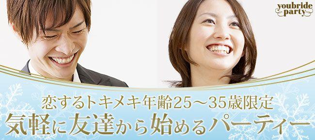 【新宿の婚活パーティー・お見合いパーティー】ユーコ主催 2015年12月25日