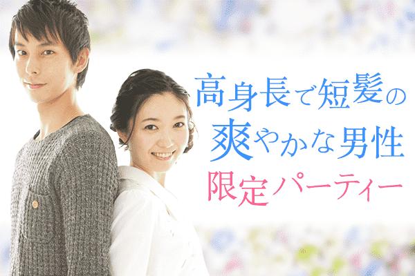 【新宿の婚活パーティー・お見合いパーティー】ユーコ主催 2016年1月7日
