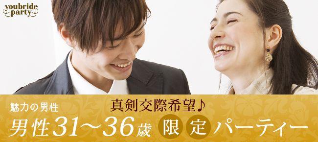【新宿の婚活パーティー・お見合いパーティー】ユーコ主催 2016年1月19日