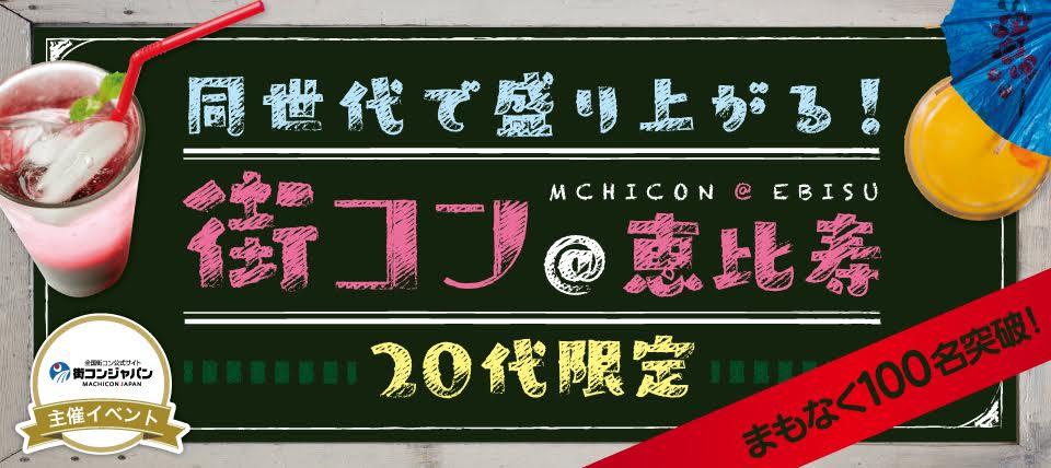 【恵比寿の街コン】街コンジャパン主催 2015年12月19日