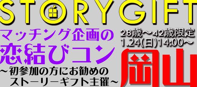 【岡山県その他のプチ街コン】StoryGift主催 2016年1月24日