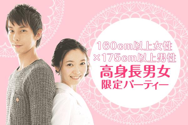 【新宿の婚活パーティー・お見合いパーティー】ユーコ主催 2016年1月29日
