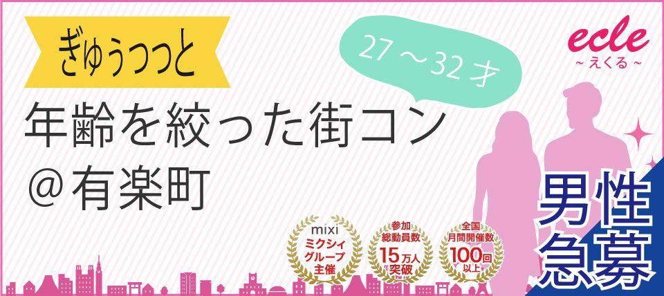 【有楽町の街コン】えくる主催 2016年1月9日