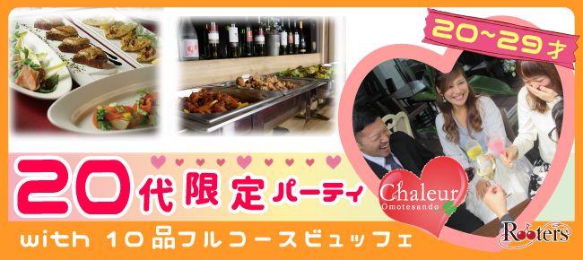 【熊本県その他の恋活パーティー】株式会社Rooters主催 2016年1月29日