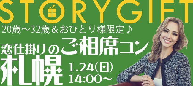【札幌市内その他のプチ街コン】StoryGift主催 2016年1月24日