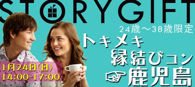 【鹿児島県その他のプチ街コン】StoryGift主催 2016年1月24日