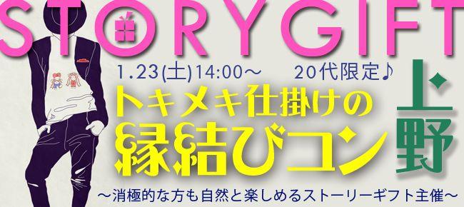 【上野のプチ街コン】StoryGift主催 2016年1月23日