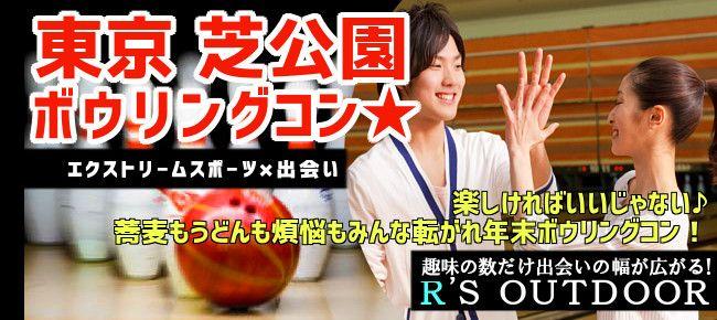 【東京都その他のプチ街コン】R`S kichen主催 2015年12月27日