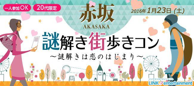 【赤坂のプチ街コン】街コンダイヤモンド主催 2016年1月23日