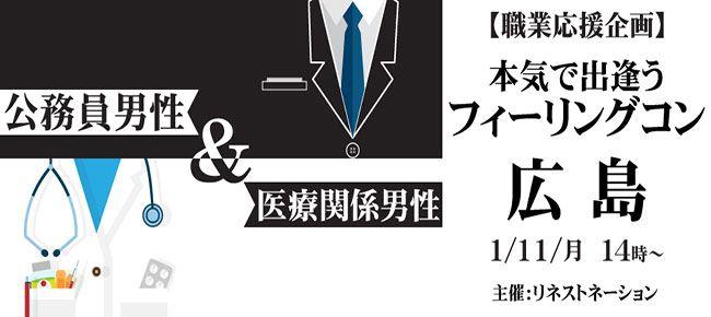 【広島県その他のプチ街コン】LINEXT主催 2016年1月11日