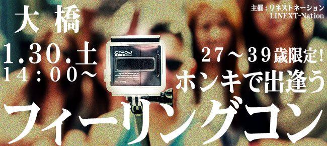 【福岡県その他のプチ街コン】株式会社リネスト主催 2016年1月30日