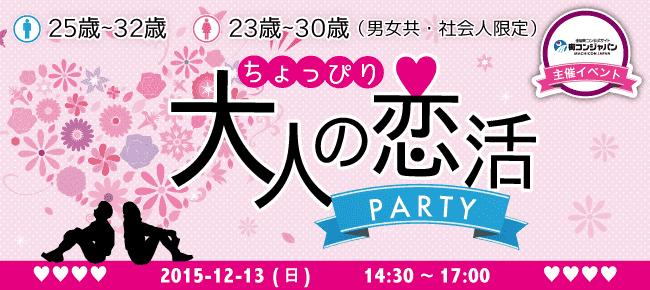 【天王寺の恋活パーティー】街コンジャパン主催 2015年12月13日