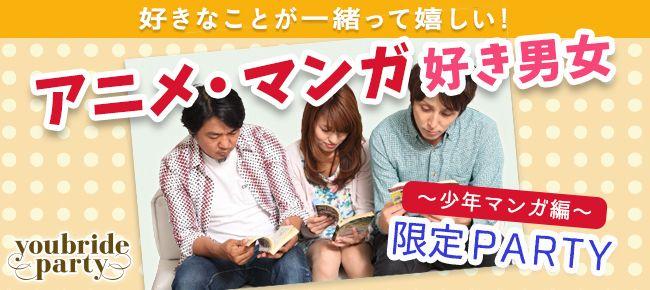 【渋谷の婚活パーティー・お見合いパーティー】ユーコ主催 2016年1月17日