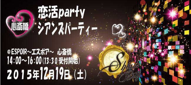 【心斎橋の恋活パーティー】SHIAN'S PARTY主催 2015年12月19日