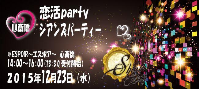 【心斎橋の恋活パーティー】SHIAN'S PARTY主催 2015年12月23日