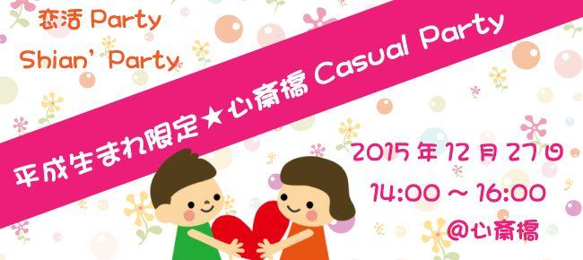 【心斎橋の恋活パーティー】SHIAN'S PARTY主催 2015年12月27日