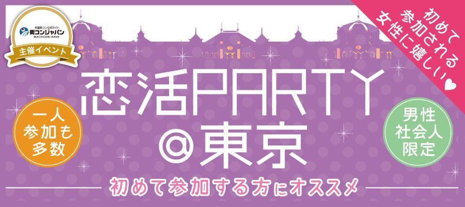 【八重洲の恋活パーティー】街コンジャパン主催 2015年12月27日