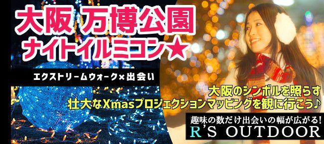 【大阪府その他のプチ街コン】R`S kichen主催 2015年12月23日