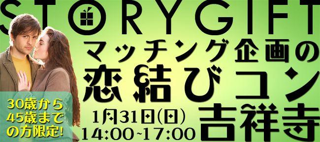 【吉祥寺のプチ街コン】StoryGift主催 2016年1月31日