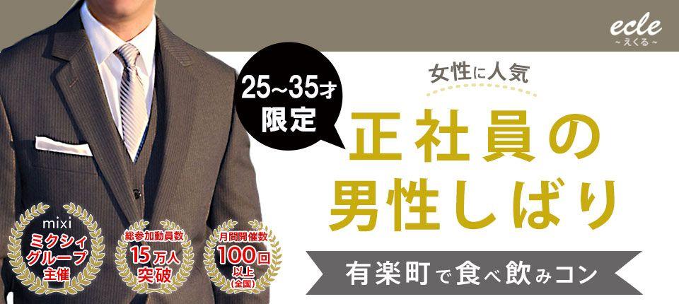 【有楽町の街コン】えくる主催 2016年1月11日