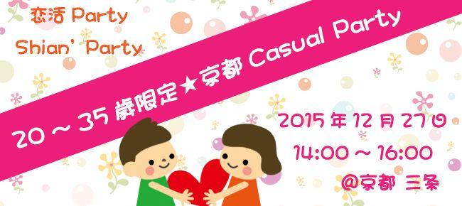 【京都府その他の恋活パーティー】SHIAN'S PARTY主催 2015年12月27日