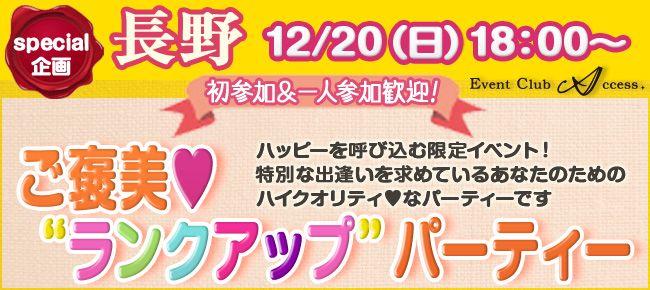 【長野県その他の恋活パーティー】株式会社アクセス・ネットワーク主催 2015年12月20日