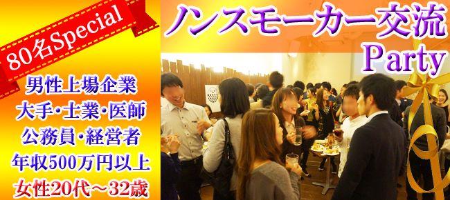 【大阪府その他の恋活パーティー】株式会社フュージョンアンドリレーションズ主催 2016年1月11日