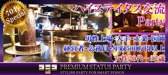 【神戸市内その他の恋活パーティー】株式会社フュージョンアンドリレーションズ主催 2016年1月16日