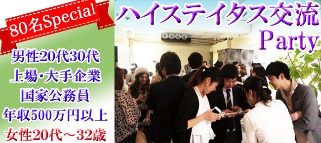 【大阪府その他の恋活パーティー】株式会社フュージョンアンドリレーションズ主催 2016年1月22日