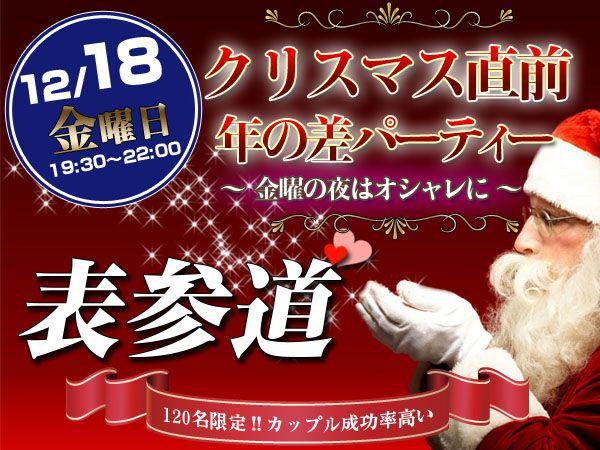 【渋谷の恋活パーティー】Surely株式会社主催 2015年12月18日