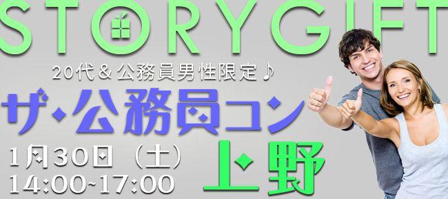 【上野のプチ街コン】StoryGift主催 2016年1月30日