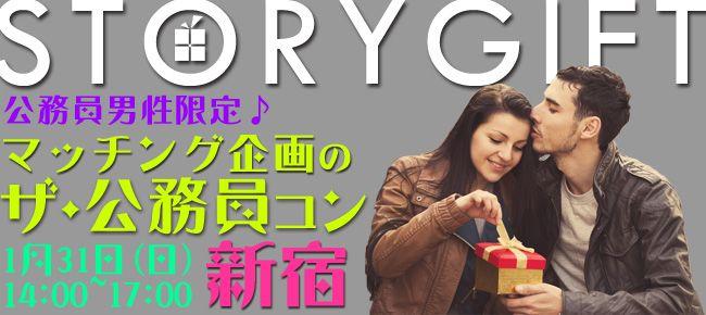 【新宿のプチ街コン】StoryGift主催 2016年1月31日