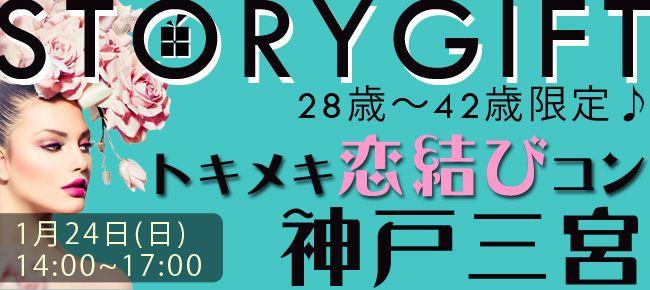 【神戸市内その他のプチ街コン】StoryGift主催 2016年1月24日