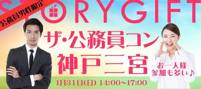 【神戸市内その他のプチ街コン】StoryGift主催 2016年1月31日