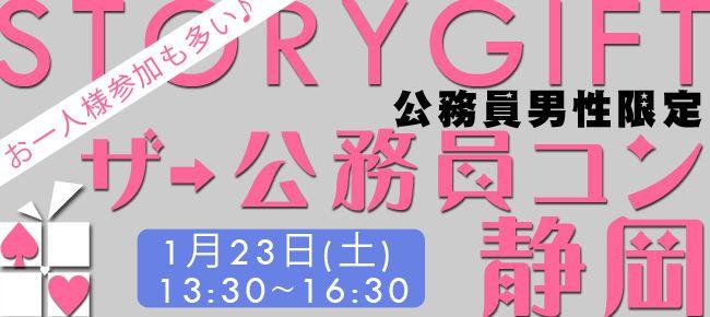 【静岡県その他のプチ街コン】StoryGift主催 2016年1月23日