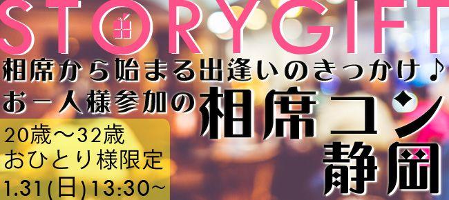 【静岡県その他のプチ街コン】StoryGift主催 2016年1月31日