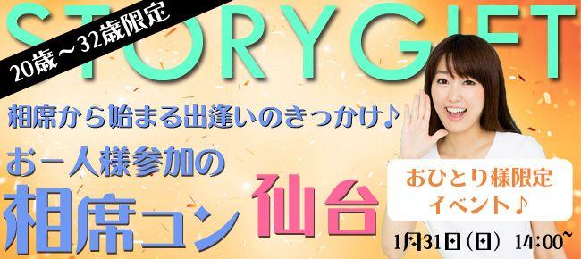 【仙台のプチ街コン】StoryGift主催 2016年1月31日