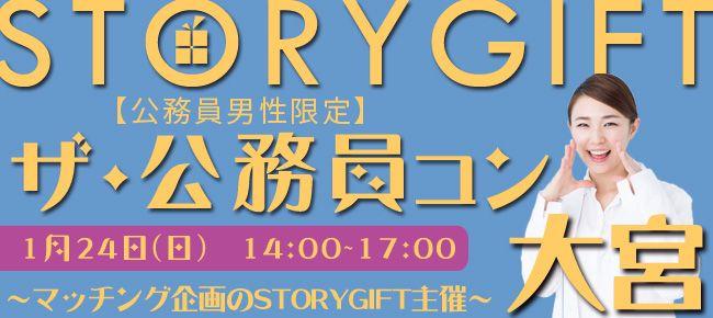 【さいたま市内その他のプチ街コン】StoryGift主催 2016年1月24日
