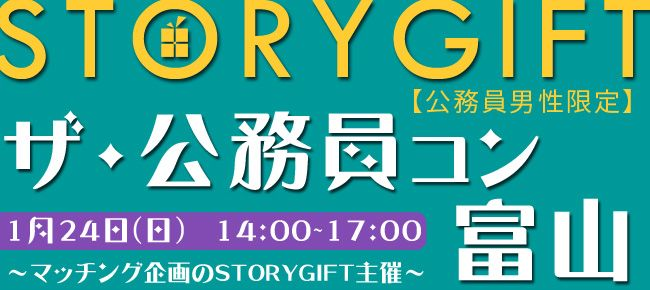 【富山県その他のプチ街コン】StoryGift主催 2016年1月24日