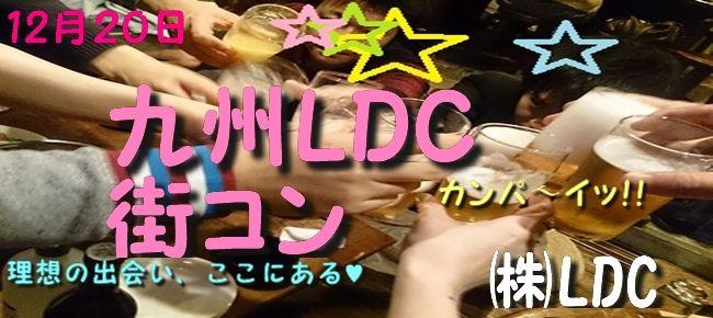 【佐賀県その他のプチ街コン】株式会社LDC主催 2015年12月20日