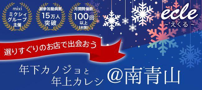 【青山の恋活パーティー】えくる主催 2015年12月12日