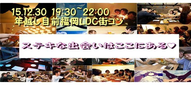 【天神のプチ街コン】株式会社LDC主催 2015年12月30日