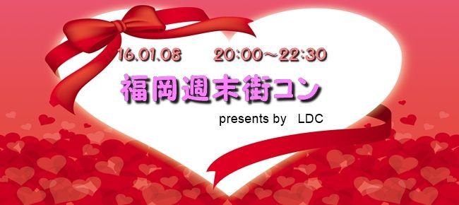 【博多のプチ街コン】株式会社LDC主催 2016年1月8日